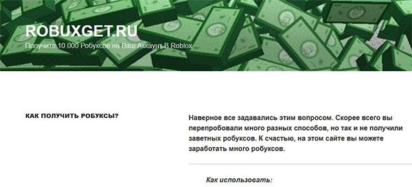 Лохотрон robuxget.ru