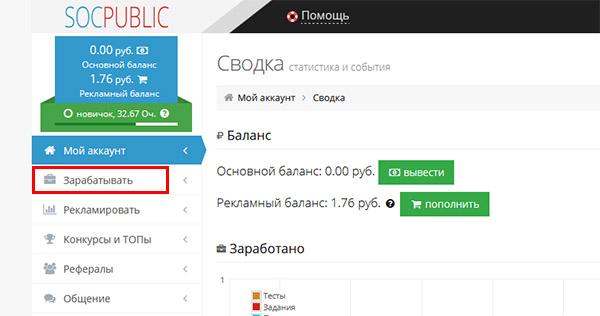 Socpublic.com заработок робуксов