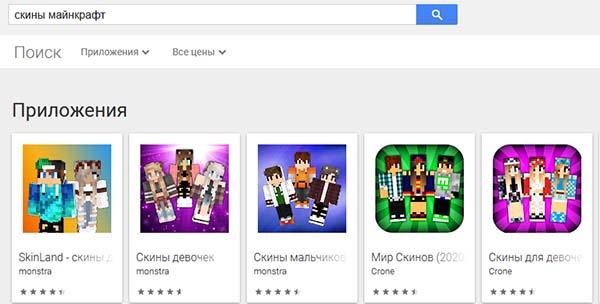 Скины для Minecraft Android