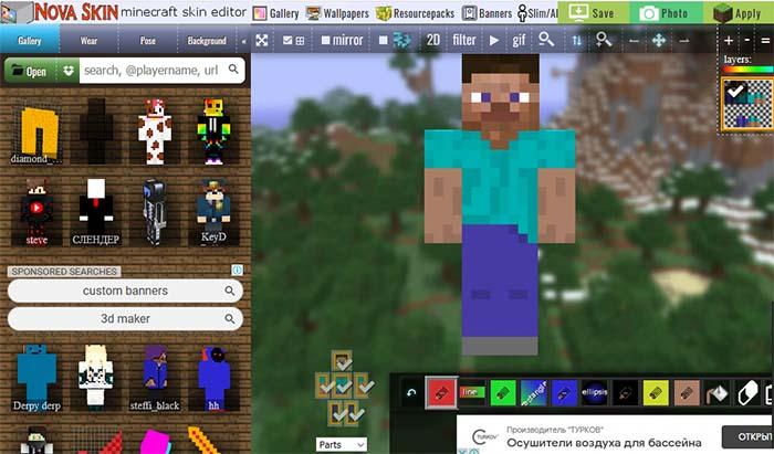 Сделать скин для Minecraft самому