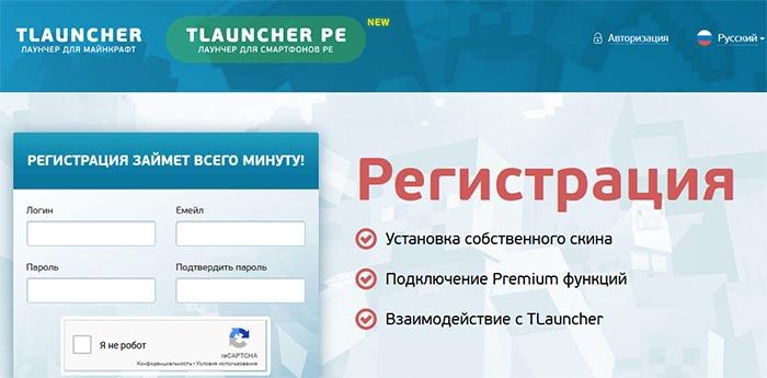 TLauncher.org регистрация
