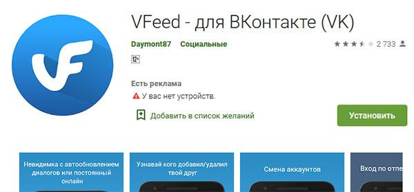 Приложение VFeed в Плей Маркете