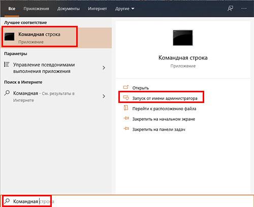 Открытие командной строки Windows с правами администратора