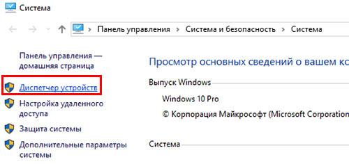 Открытие Диспетчера устройств Windows