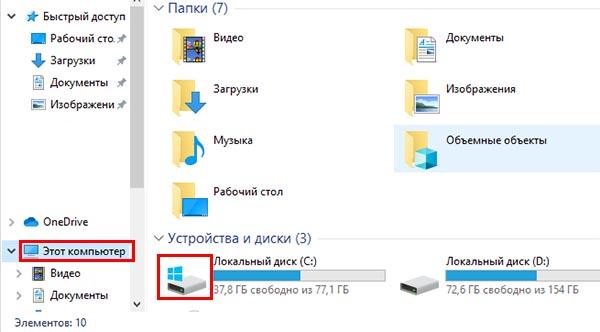 Выберите ПКМ системный диск