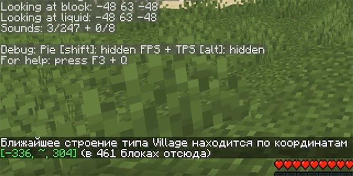 Координаты деревни после ввода команды в Minecraft