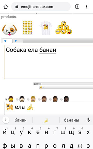 Emojitranslate.com сайт для перевода с эмодзи