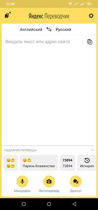 Переводчик Яндекс в смартфоне
