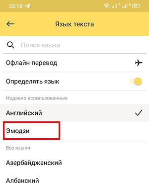 Выберите язык эмодзи в переводчике Яндекс
