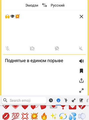 Результат перевода с эмодзи в Яндекс.Переводчике