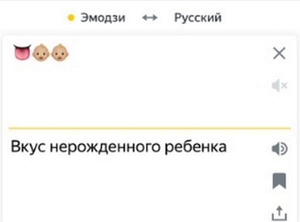 Приколы с Яндекс переводчиком с emoji на русский