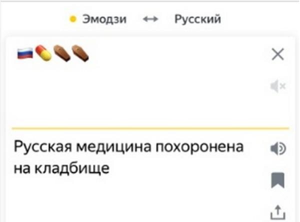 Приколы с переводчиком Яндекс с языка эмодзи