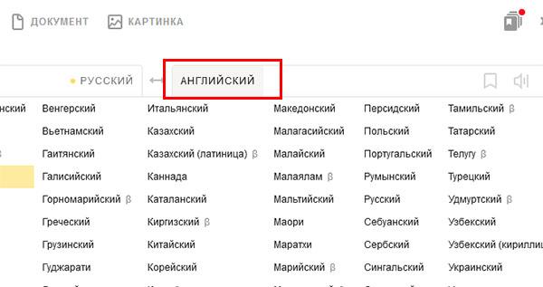 Нажмите на один из языков в Яндекс Переводчике