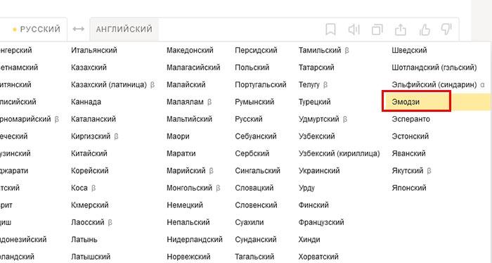 Найдите язык эмодзи в Яндекс.Переводчик