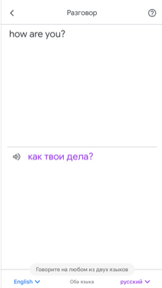 Переводчик текста через камеру