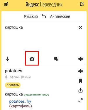 Запуск перевода текста по фото в Яндекс.Переводчике