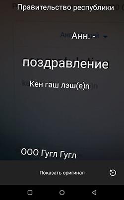 Перевод текста по фото онлайн