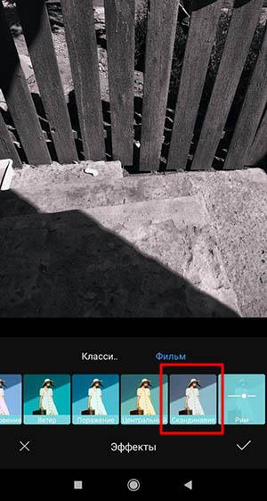 Фильтр для изменения фото на чёрно-белое в Xiaomi