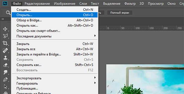 Photoshop открытие файла