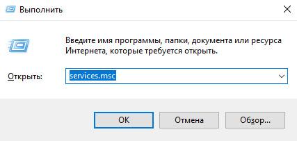 Запуск служб Windows