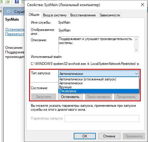 Отключение SysMain (Superfetch)