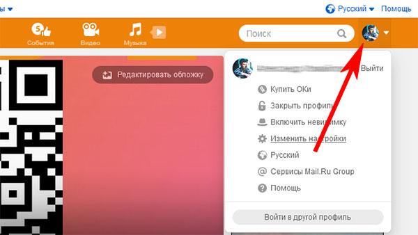 Закрыть профиль в Одноклассниках через настройки