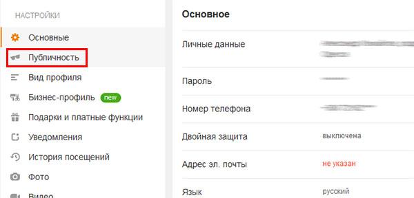 Настройки публичности в Одноклассниках