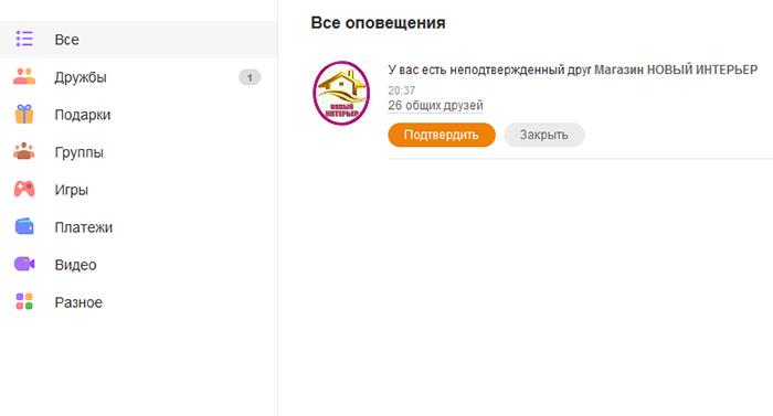 Отключение неподтверждённого друга в Одноклассниках