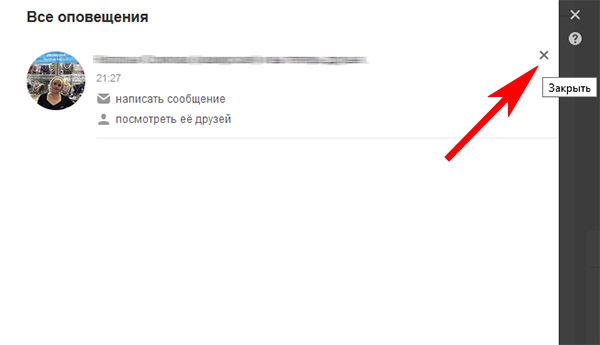 Неподтверждённый друг в Одноклассниках