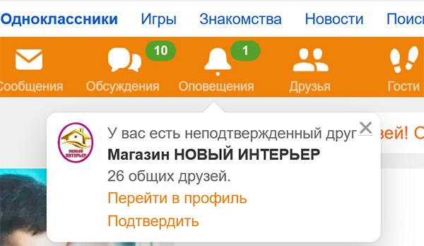 Что значит «Неподтверждённый друг» в Одноклассниках