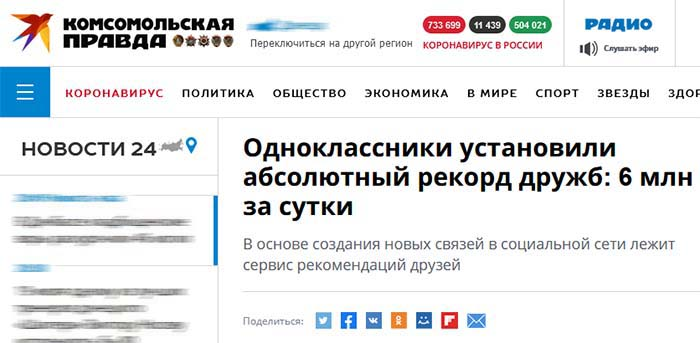 Новый рекорд Одноклассников по количеству дружб