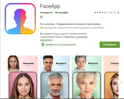 Приложение FaceApp