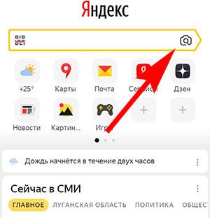 Яндекс Поиск по картинкам в телефоне
