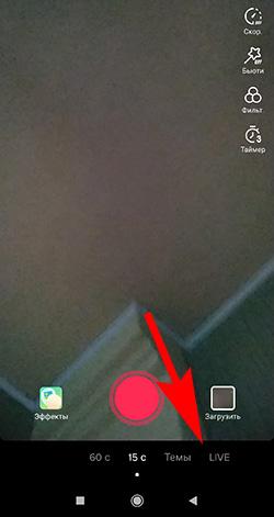 Нажмите на кнопку Live в приложении TikTok