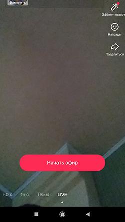 Нажмите на кнопку Создать трансляцию в приложении Tik Tok