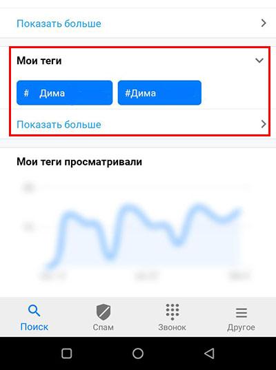 Блок Мои теги в Гетконтакт