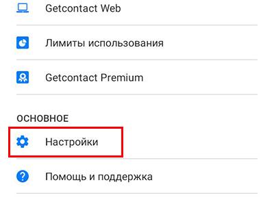 Нажмите на пункт Настройки в Гетконтакт