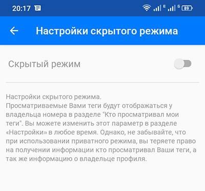 Ползунок активации скрытого профиля в Гетконтакт