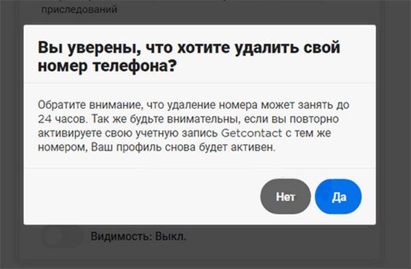 Подтверждение удаления профиля в Getcontact