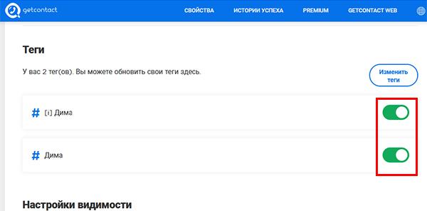 Удаление тегов в веб-версии приложения Гетконтакт