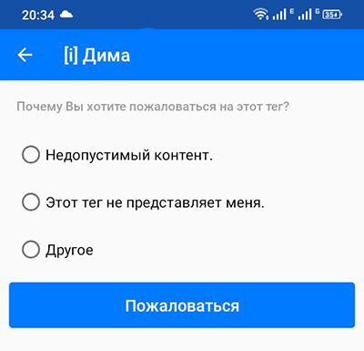 Как удалить тег в Гетконтакт