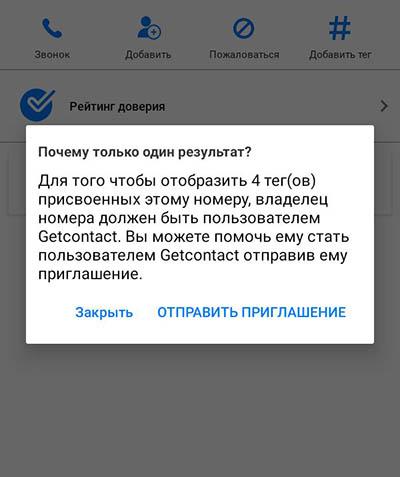 Приглашение пользователя в Гетконтакт