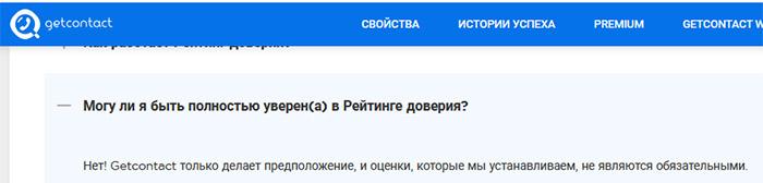 Ответы на частые вопросы Гетконтакт