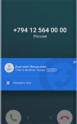 Входящий номер с именем пользователя в Гетконтакт