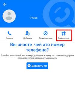 Кнопка для добавления тегов в приложении Getcontact
