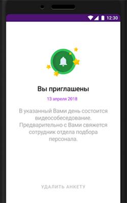 Мобильное приложение вакансий Вайлдберриз
