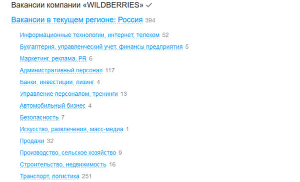 Вакансии Вайлдберриз на hh.ru