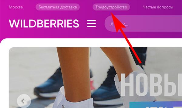 Все вакансии Wildberries