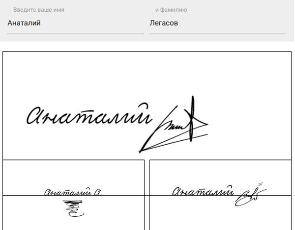 Генерация подписей Megagenerator.ru