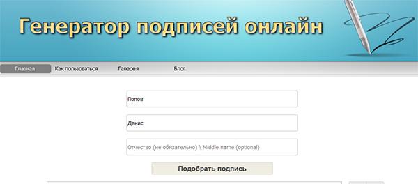 Онлайн генератор подписей